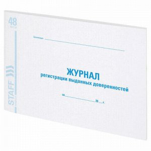 Журнал регистрации выданных доверенностей, 48 л., картон, офсет, А4 (203х285 мм), BRAUBERG/STAFF,130081