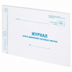 Журнал учета путевых листов форма №8, 48 л., картон, офсет, А4 (203х285 мм), BRAUBERG/STAFF, 130082