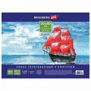 """Холст на картоне с контуром BRAUBERG ART CLASSIC """"УЛОЧКИ"""", 30х40см, грунтованный, хлопок, 191542"""