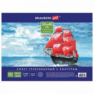"Холст на картоне с контуром BRAUBERG ART CLASSIC ""ПАРУСА"", 30х40см, грунтованный, хлопок, 191545"