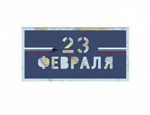 """""""23 февраля"""" Открытка """"23 февраля"""" 6267"""