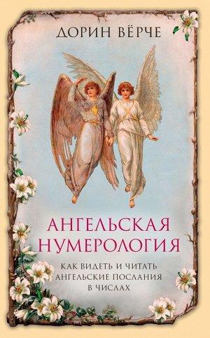 Верче Д. Ангельская нумерология. Как видеть и читать послания ангелов в числах