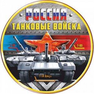 Наклейка Танковые войска. Вариант 4