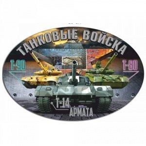 Наклейка Танковые войска. Вариант 2