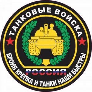 Наклейка Танковые войска. Вариант 6