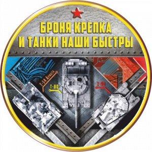 Наклейка Танковые войска. Вариант 5