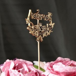 """Топпер """"Любимой доченьке, с бабочками"""" на подвесе, золотой Дарим Красиво"""