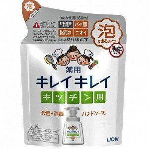 """Кухонное антибактериальное мыло-пенка для рук """"KireiKirei"""" с маслом цитрусовых МУ 180 мл"""