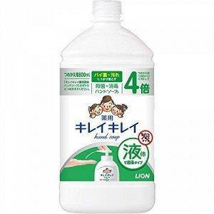 """Жидкое мыло для рук """"KireiKirei"""" с антибактериальным эффектом с маслом розмарина для всей семьи с фруктово-цитрусовым ароматом 800 мл (флакон с крышкой) / 12"""