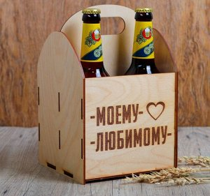 "Ящик под пиво ""Моему любимому"""