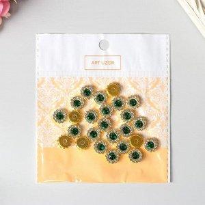 """Декор для творчества пластик """"Цветок глубокий зелёный"""" набор 30 шт 1х1х0,5 см"""