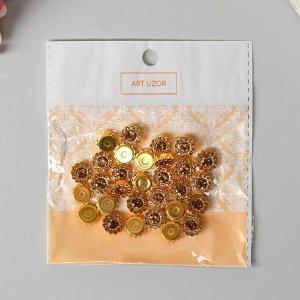 """Декор для творчества пластик """"Цветок карамель"""" набор 30 шт 1х1х0,5 см"""