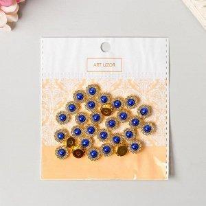 """Декор для творчества пластик """"Цветок-жемчужина синий"""" набор 30 шт 1х1х0,5 см"""