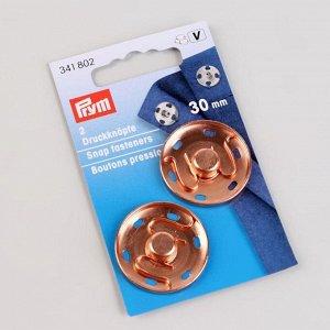 Кнопки пришивные, d = 30 мм, 2 шт, цвет розовое золото