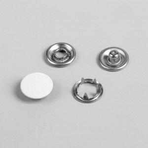 Кнопки рубашечные, закрытые, d = 9,5 мм, 100 шт, цвет белый