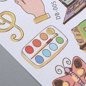 """Наклейка пластик с золотым контуром """"Школьные увлечения"""" 28,5х10,5 см"""