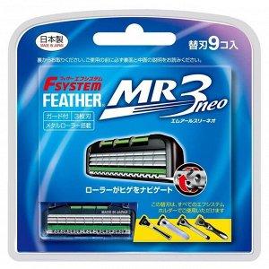 """Универсальные запасные кассеты с тройным лезвием для станка Feather F-System """"MR3 Neo""""  9 шт"""