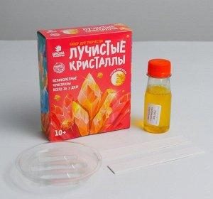 Набор для творчества «Лучистые кристаллы», цвет жёлтый