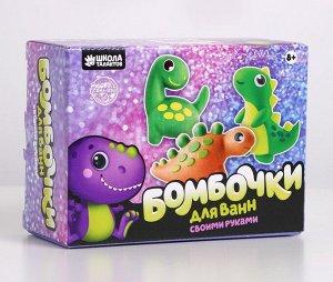 Набор для творчества «Бомбочки для ванн своими руками. Мир динозавров»