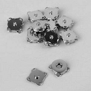 Кнопки магнитные пришивные, d = 14 мм, 10 шт, цвет серебряный