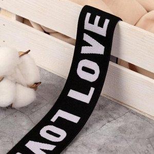 Резинка тканая «LOVE», мягкая, 35 мм, 4,5 ± 1 м, цвет белый/чёрный