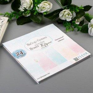 """Набор бумаги для скрапбукинга (24 листов) """"Полёт души"""" 15х15 см"""