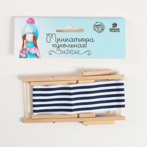 Миниатюра кукольная «Кресло-шезлонг», цвета МИКС