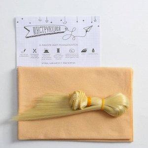 Набор для шитья «Тело куклы с волосами», 10 х 27 см