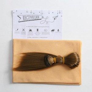 Набор для шитья «Тело куклы с волосам», 10 х 27 см