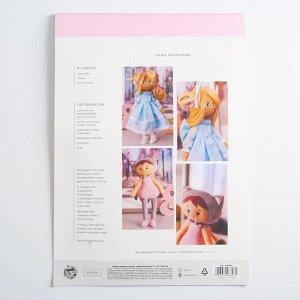 Мягкая игрушка «Иоши», набор для шитья 21 ? 0.5 ? 29.7 см