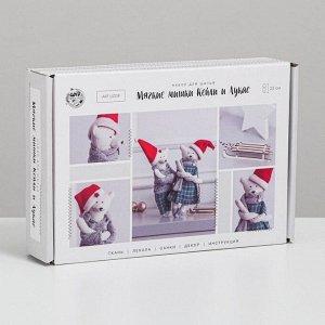 Мягкая игрушка «Кейлли и Лукас» набор для шитья, 15,6 ? 22.4 ? 5.2 см