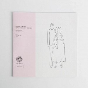 """Выкройки и инструкция """"Мужчина и женщина"""" , 30 см"""