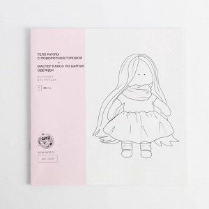 """Выкройки и инструкция """"Кукла"""" , 30 см"""