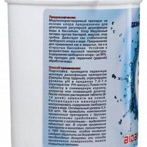 "Средство для дезинфекции бассейна ""Хлор медленный"", таблетки 200 гр, 800 гр"
