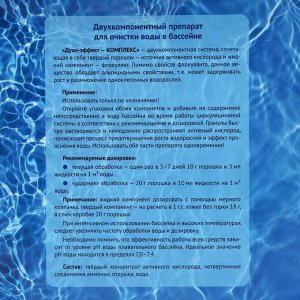 Акватория Дуал-Эффект-КОМПЛЕКС 500 мл + 1кг(сухого)