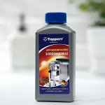 Средство Тopperr для удаления накипи в кофемашинах, концентрат, 250 мл