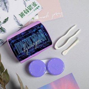 Набор для контактных линз с зеркалом «Притягивай взгляды», 3 предмета, 6,5 х 5,5 см