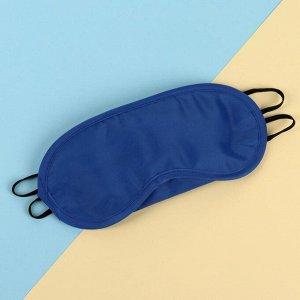 Маска для сна, с носиком, двойная резинка, 19 ? 8,5 см, цвет синий