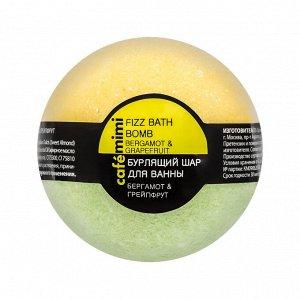 Шар бурлящий д/ванны Caf?mimi Бергамот и грейпфрут, 120 гр