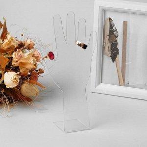 """Подставка для украшений """"Рука"""", 12*5*21 см, оргстекло 2 мм, в защитной плёнке"""