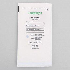 Пакеты бумажные самокл.для паровой, воздушной, этиленоксидной стерилизации, 150 х 250 мм