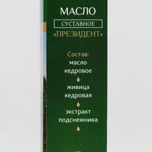 Масло «Президент», суставное , 50 мл