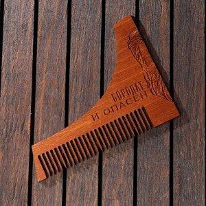 """Расческа для бороды """"Бородат и опасен"""", 12 х 9 см"""