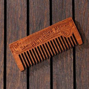 """Расческа для бороды """"Настоящий мужик"""", 8,2 х 3,5 см"""