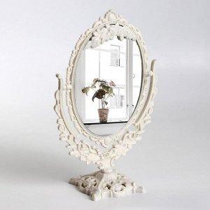 Зеркало настольное «Ажур», двустороннее, с увеличением, зеркальная поверхность — 13,2 ? 18 см, цвет бежевый