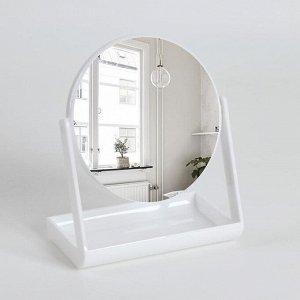 Зеркало настольное, на подставке, двустороннее, d зеркальной поверхности 14 см, цвет белый