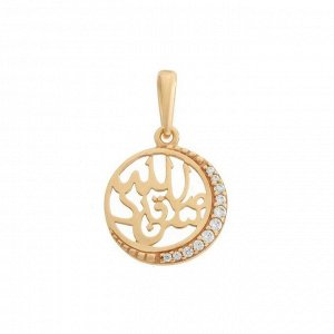"Подвеска ""Мусульманская"" символ, позолота"