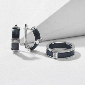 """Гарнитур родирование 2 предмета: серьги, кольцо-трансформер """"Керамика"""" дорожка, цвет чёрный матовый в серебре 18 размер"""