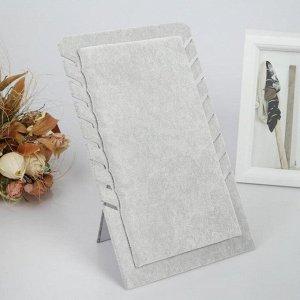 Подставка под кулоны, цепи, 18*2*28 см, цвет серый