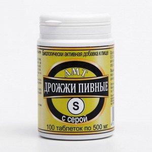 Дрожжи пивные с серой, 100 шт по 500 мг